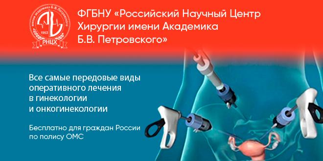 РНЦХ им акад Петровского - оперативная гинекология