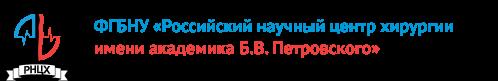 Логотип РНЦХ им Петровского
