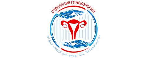 Логотип гинекологического отделение РНЦХ им. Петровского